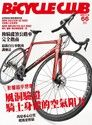 BiCYCLE CLUB 單車俱樂部 Vol.66