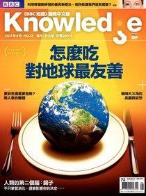 BBC知識 Knowledge(12期)