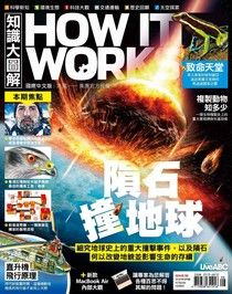 HOW IT WORKS知識大圖解國際中文版 08月號/2019 第59期