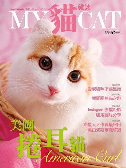 My Cat貓雜誌 06月/2015 第190期