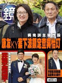 鏡週刊 第218期 2020/12/02