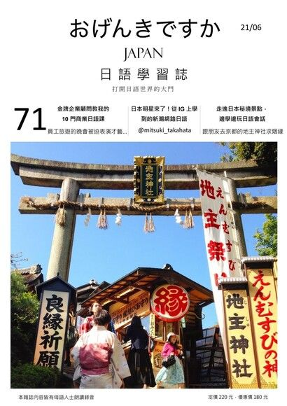 HI!JAPAN日語學習誌 06月號/2021 第71期