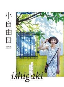 Ishigaki小自由日