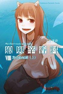 狼與辛香料 (8)(小說)