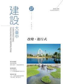建設大臺中期刊 第27期