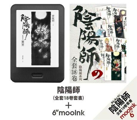 mooInk +《陰陽師 1-18 冊套書》套組