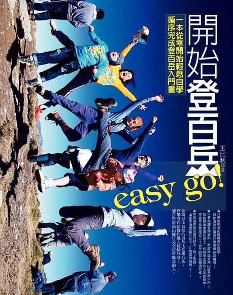 開始登百岳easy go!:一本從零開始輕鬆自學
