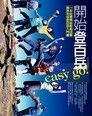 開始登百岳Easy Go!:一本從零開始輕鬆自學 循序完成登百岳入門書