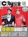 City玩家周刊-台北 第70期