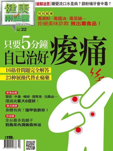 健康兩點靈月刊 07月號/2013 第22期
