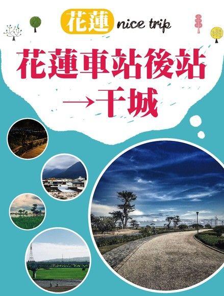 花蓮nice trip 路線3 花蓮車站後站→干城