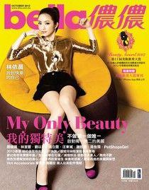 bella儂儂 10月號/2012 第341期 本刊
