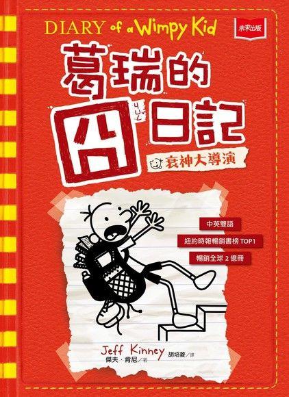 葛瑞的囧日記. 11, 衰神大導演