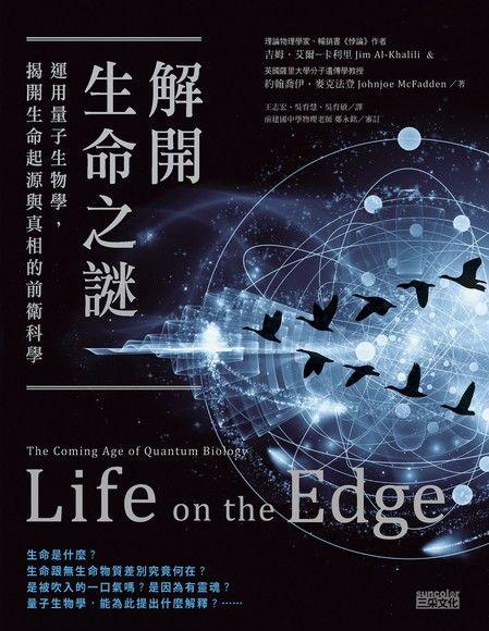 解開生命之謎: 運用量子生物學, 揭開生命起源與真相的前衛科學