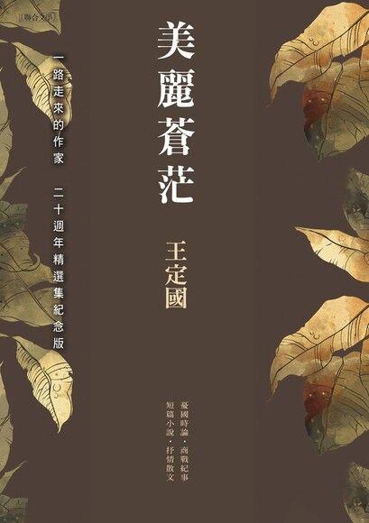 美麗蒼茫(二十週年精選集紀念版)