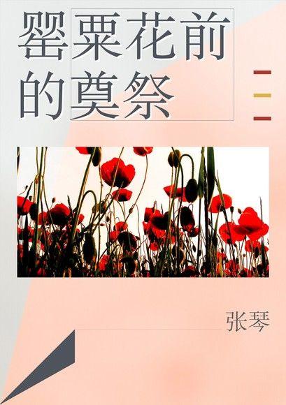 罂粟花前的奠祭【简体版】