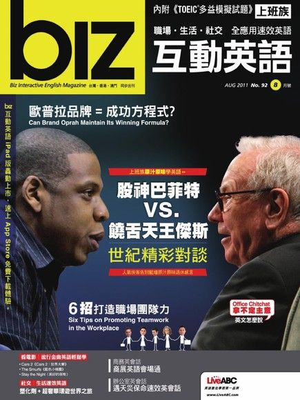 biz互動英語2011年8月號No.92