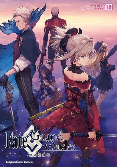 Fate/Grand Order短篇漫畫集 (10)