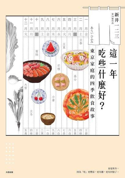 這一年吃些什麼好?東京家庭的四季飲食故事