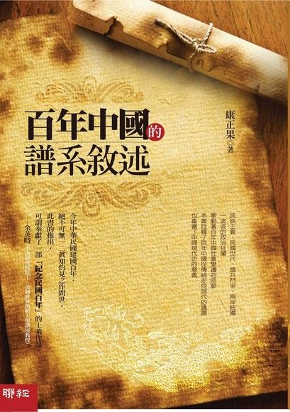 百年中國的譜系敘述