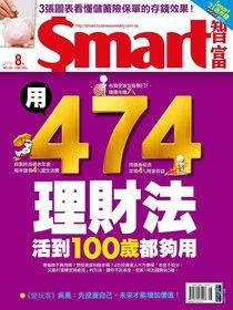 Smart 智富 08月號/2019 第252期