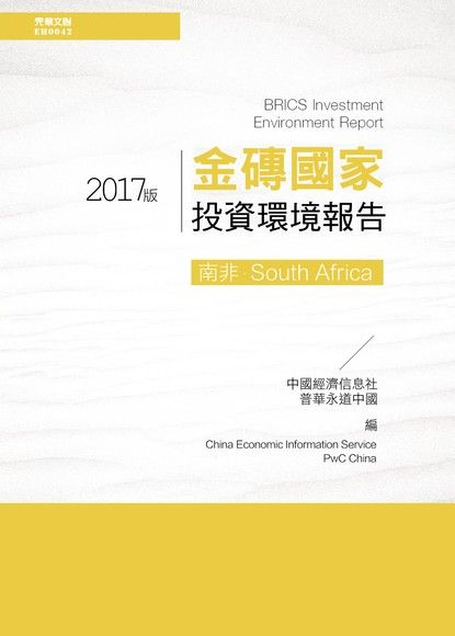 金磚國家投資環境報告:南非(2017版)