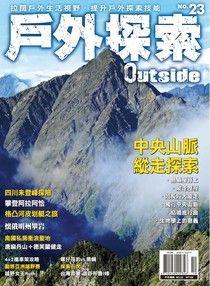 戶外探索Outside雙月刊 10月號/2015年 第23期