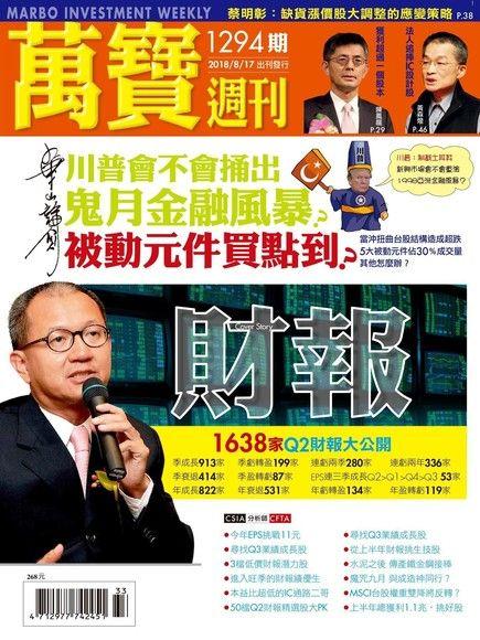 萬寶週刊 第1294期 2018/08/17