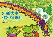 20節火車找20隻青蛙