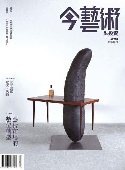 典藏今藝術&投資 04月號/2020 第331期