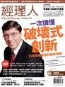 經理人月刊 09月號/2020 第190期