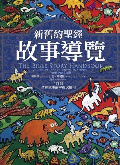 新舊約聖經故事導覽