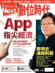數位時代 8月號/2011 第207期