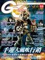 Game Channel 遊戲頻道雙週刊 第5期 2015/03/01