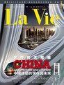 La Vie 04月號/2013 第108期