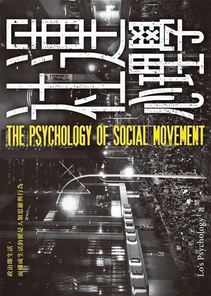 社運心理學