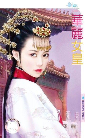 華麗女皇【雲夢王國的傳奇 番外篇之三】