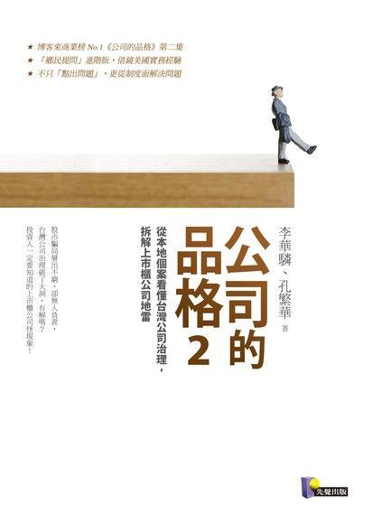 公司的品格(2)從本地個案看懂台灣公司治理,拆解上市櫃公司地雷