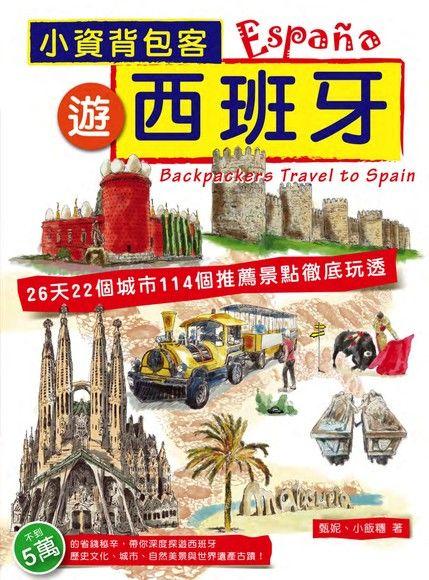 小資背包客遊西班牙