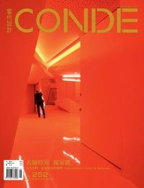 CONDE當代設計雜誌 01-02月號/2014 第252期
