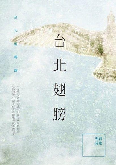 台北翅膀──秀實詩集