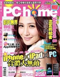 電腦家庭月刊 06月號/2011 第185期