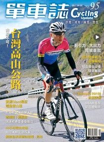 Cycling Update單車誌雙月刊 04-05月號 2017年 第95期