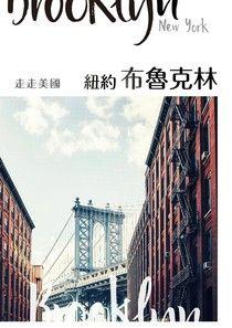 走走美國:紐約布魯克林