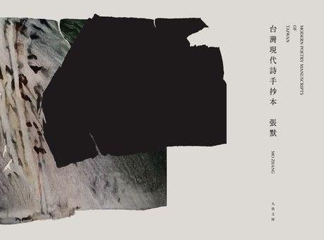 台灣現代詩手抄本