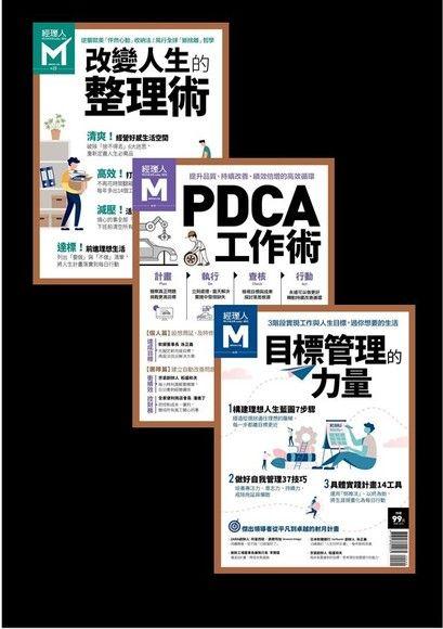 【雜誌訂閱贈品】經理人特刊:改變人生的整理術+PDCA工作術+目標管理的力量