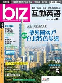biz互動英語 04月號/2014 第124期