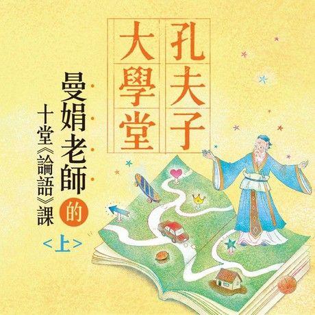 張曼娟:孔夫子大學堂(上)(有聲書)