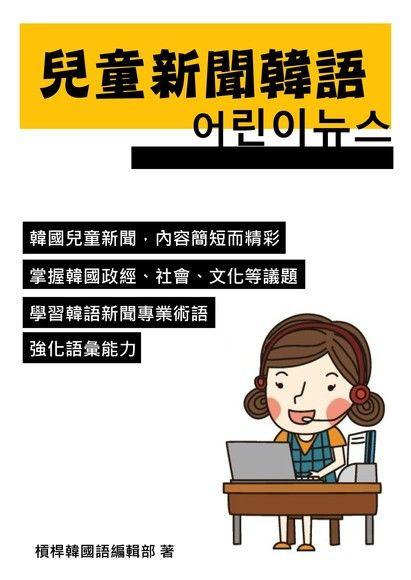 兒童新聞韓語(第一冊)