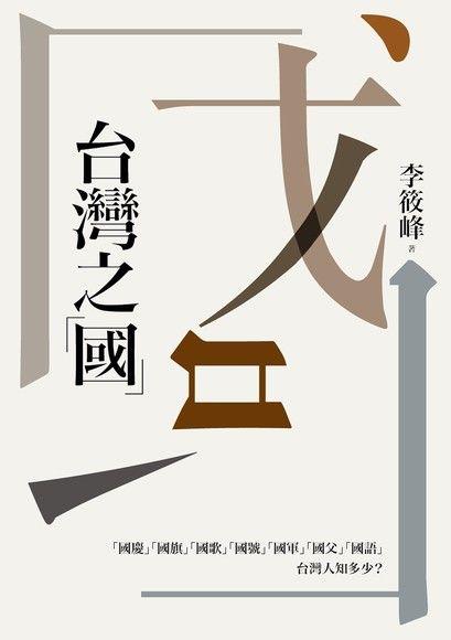 台灣之「國」